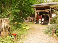 Onuma Park Information