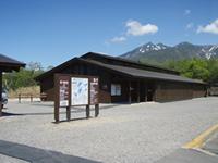 Shiretoko Goko Field House