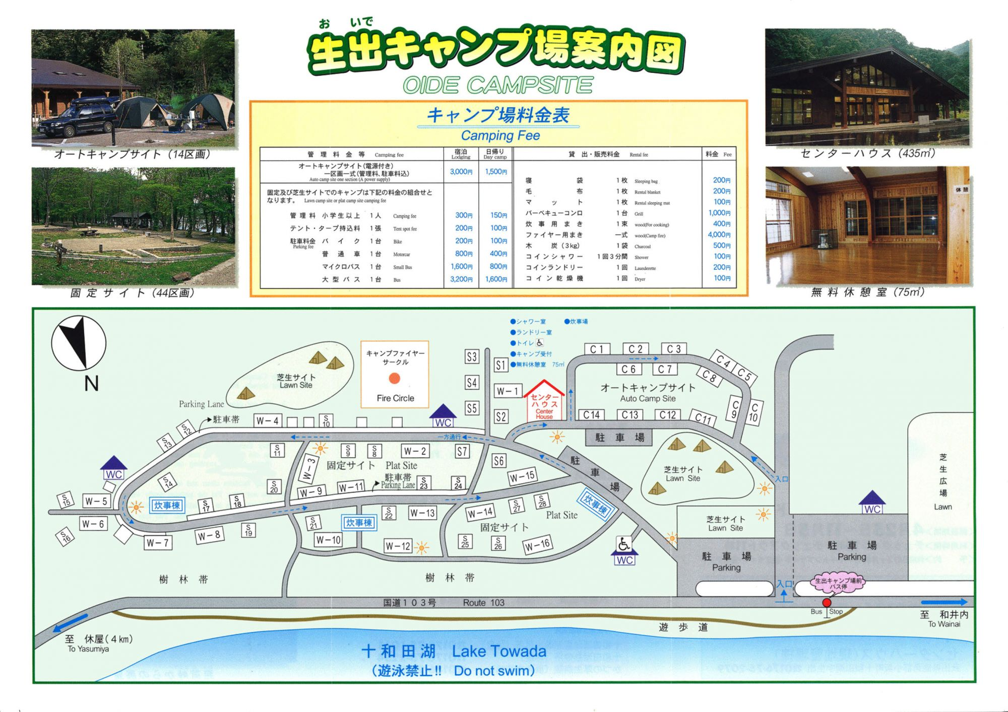 Lake Towada Oide Campsite Map